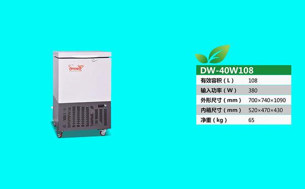 DW-40W108.jpg
