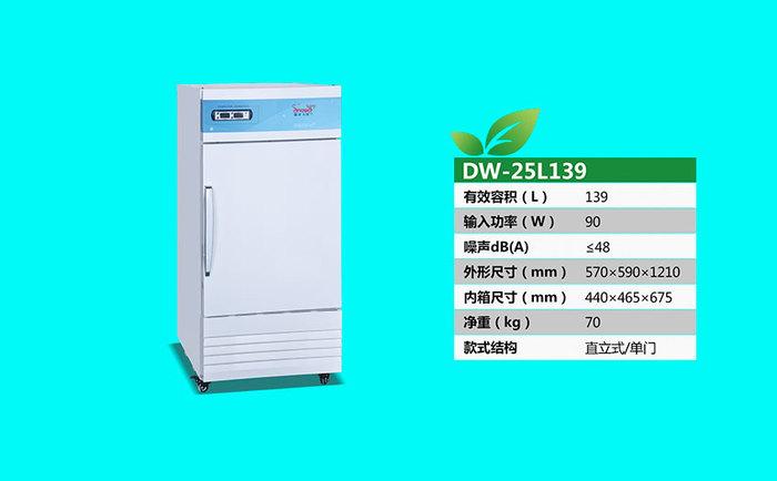 DW-25L139.jpg