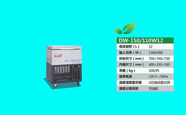 DW-150W12.jpg