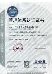傲雪ISO9001(中文).jpg