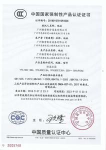 傲雪冷藏箱3C证书(中文).jpg
